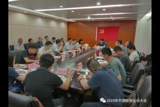 2019年中国极限运动大会竞赛协调会在北京召开