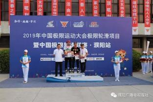 2019年中国极限运动大会极限轮滑项目比赛圆满结束
