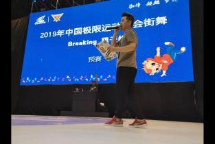2019年中国极限运动大会街舞(Breaking)项目预赛正式上演!