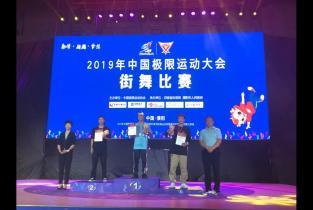 2019年中国极限运动大会街舞(Breaking)比赛圆满落幕!