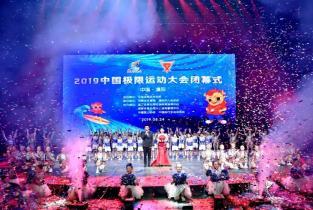 2019年中国极限运动大会圆满闭幕