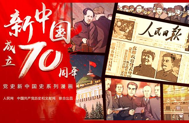 党史新中国史系列漫画