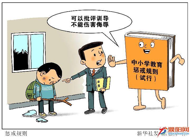 教育惩戒禁止刻意孤立学生 教育部明确界定刻意孤立