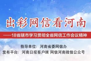 【出彩网信看河南】濮阳市:加强网络综合治理 推动网信工作更出彩