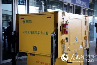 河南全力确保第十一届全国民族运动会可靠供电