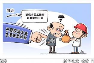 国家整治欠薪:2020年春节前欠薪案件及时动态清零