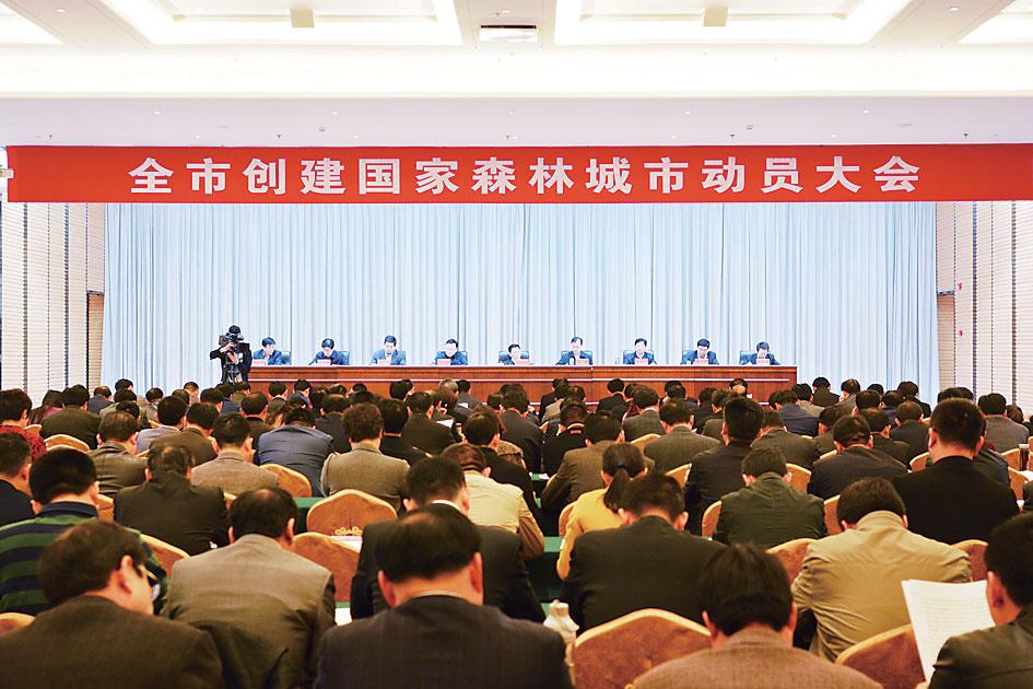 3月30日,全市创建国家森林城市动员大会在濮阳迎宾馆召开.