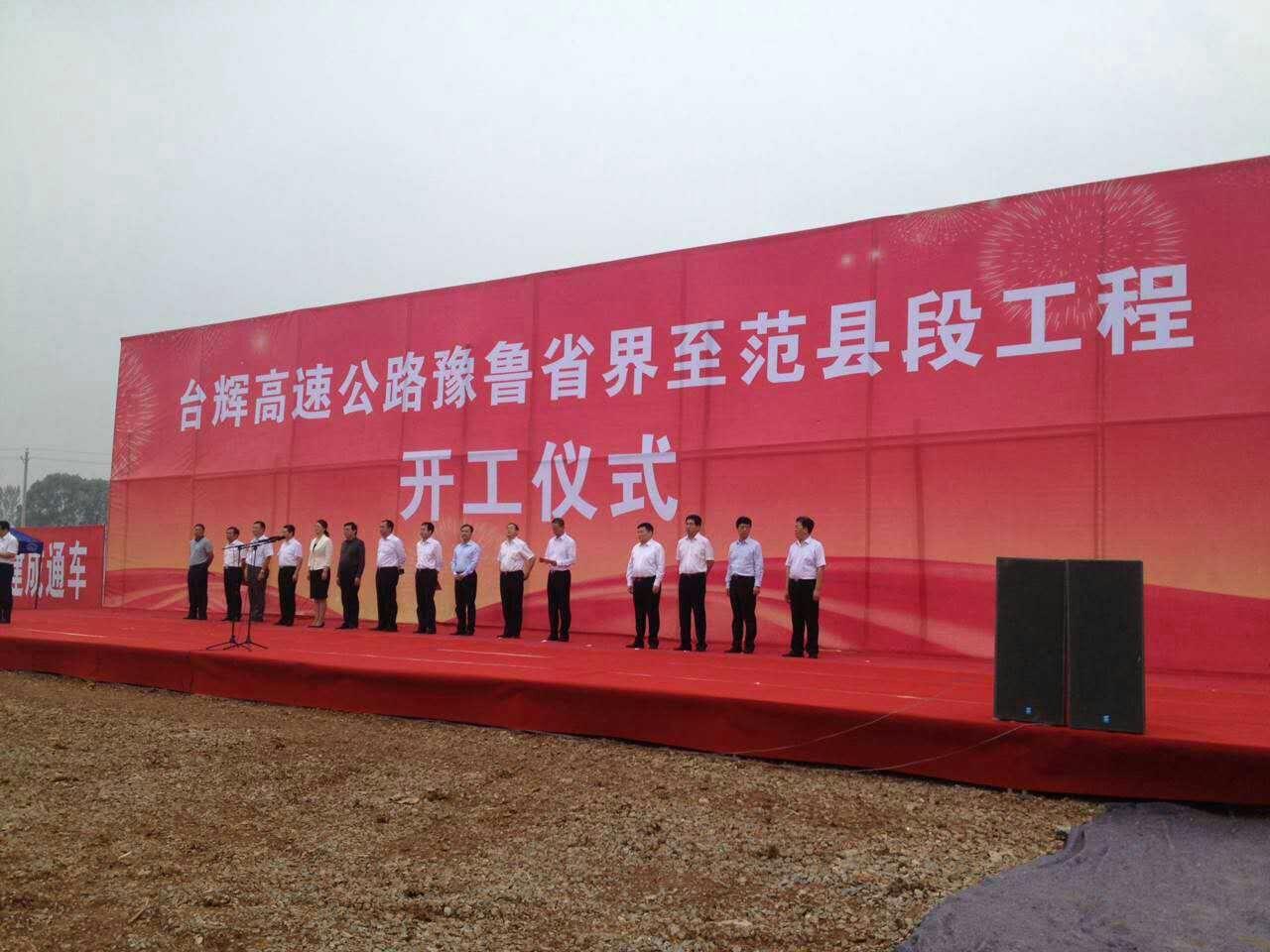 台辉高速公路豫鲁省界至范县段正式开工建设
