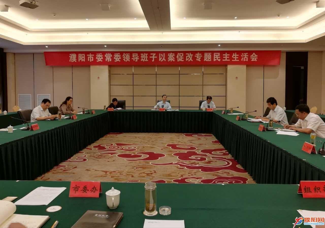 市委常委领导班子召开以案促改民主生活会