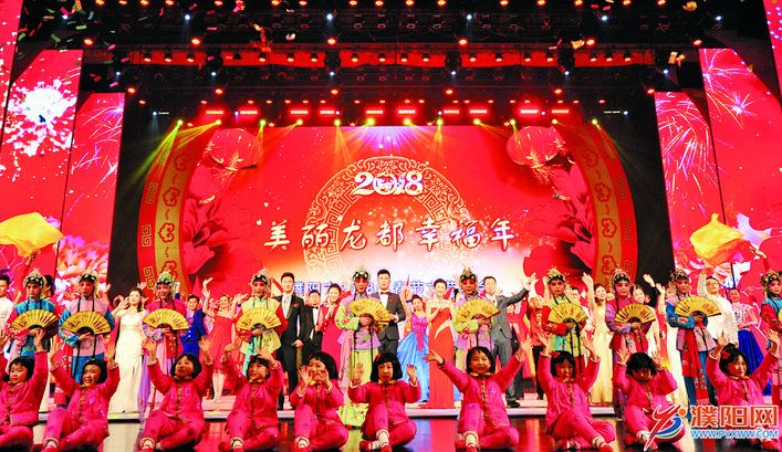 """2018""""美丽龙都幸福年""""春节文艺晚会举行"""