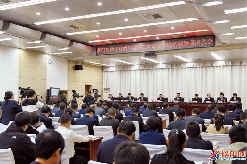 全市促进非公有制经济健康发展大会召开