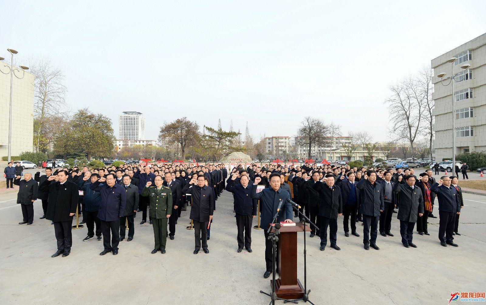 濮阳举行国家宪法日集中宣誓仪式