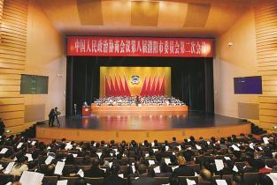 市政协八届二次会议隆重开幕