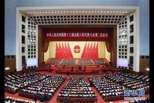 十三届全国人大二次会议在京闭幕