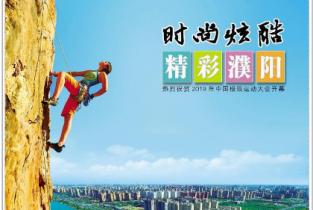 《濮阳日报》重磅推出2019年中国极限运动大会特刊