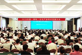 2019中国(濮阳)石化产业技术发展大会开幕