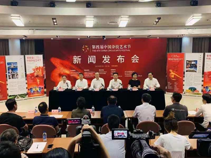 第四届中国杂技艺术节新闻发布会在京召开