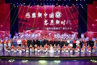 """濮阳举办第三届""""12·5国际志愿者日""""展示活动"""