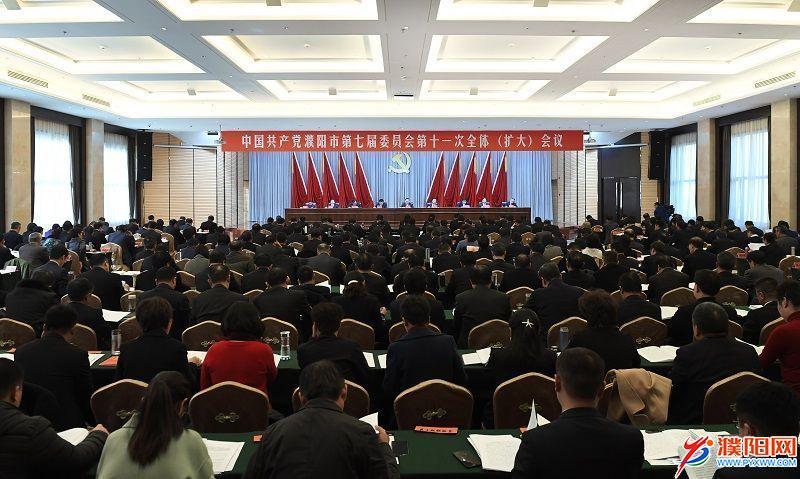中国共产党濮阳市第七届委员会第十一次全体(扩大)会议召开
