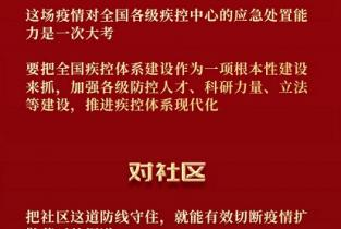 對全國(guo)疫情防控,總書(shu)記再作部署