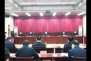 市(shi)委全面深化改革委員會召開(kai)第四次會議