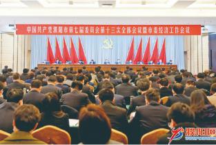 市委七届十三次全会暨市委经济工作会议召开