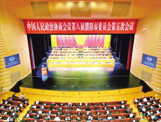 市政协八届五次会议隆重开幕