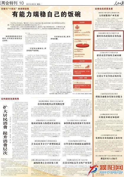 """《人民日报》刊发宋殿宇""""两会声音"""":做好扶持政策的有效衔接"""