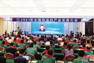 2021亚太国际涂料产业发展大会在我市举行
