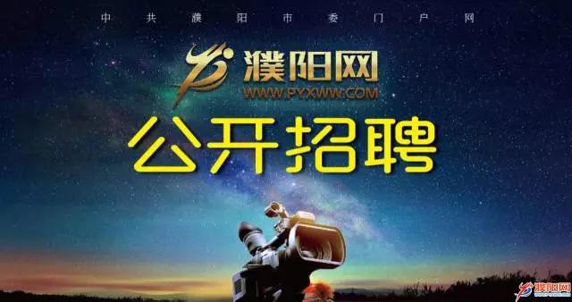 濮阳日报社新媒体集团招聘公告