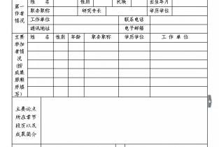 2017年度濮阳市社会科学优秀成果开始评奖