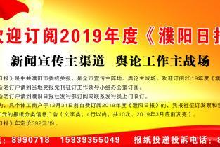 2019年度《濮阳日报》征订工作开始了
