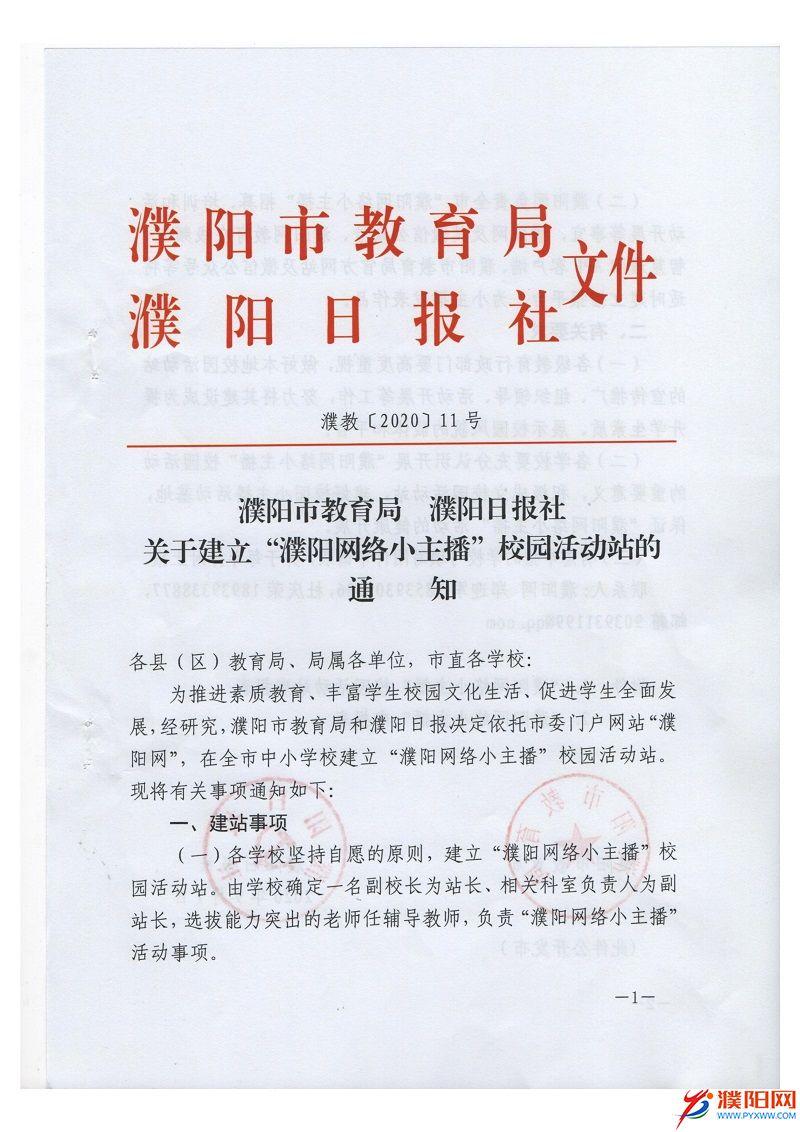 """关于建立""""濮阳网络小主播""""校园活动站的通知"""