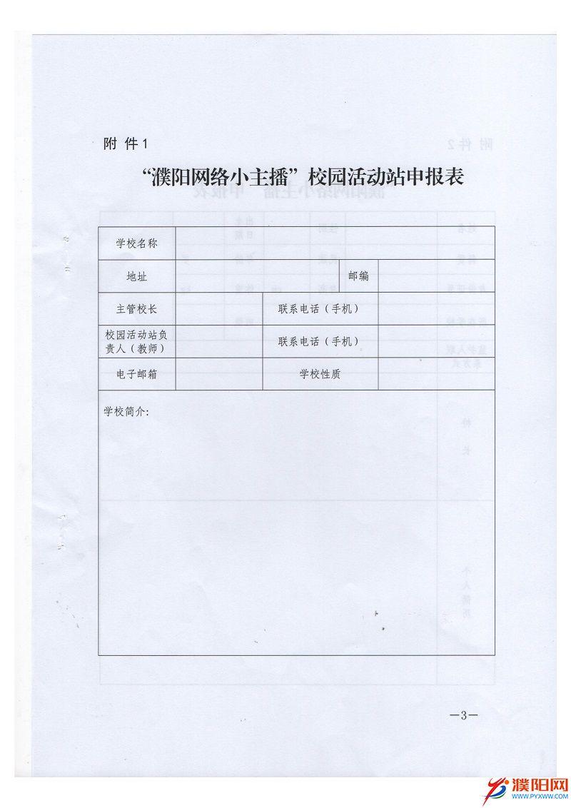 101519410261_0濮阳网络小主播_3.jpeg