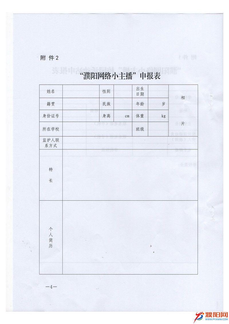 101519410261_0濮阳网络小主播_4.jpeg