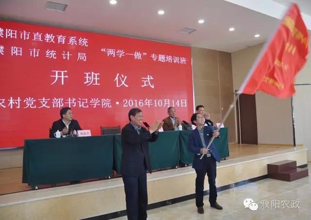 """农村党支部书记学院举办濮阳市直教育系统和统计局""""两学一做""""专题培训班"""