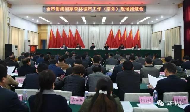 濮阳市召开创建国家森林城市工作现场推进会