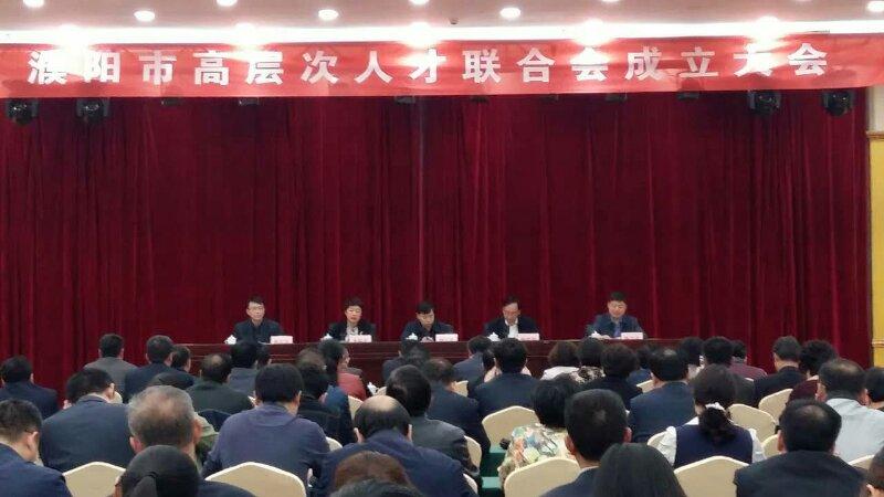 濮阳市成立高层次人才联合会