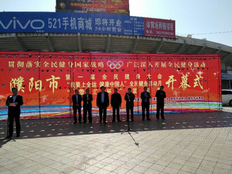 濮阳市第一届全民健身大会开幕