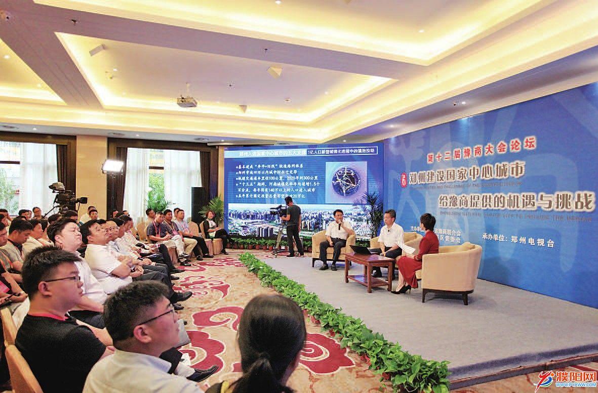 大会分论坛-郑州建设国家中心城市给豫商提供的机遇与挑战论坛举行