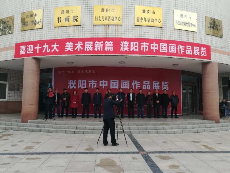 濮阳市中国画作品展览开幕