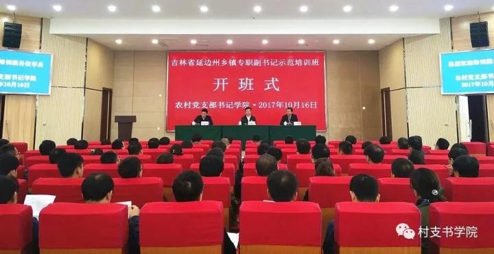 吉林省专职副书记示范培训班举办