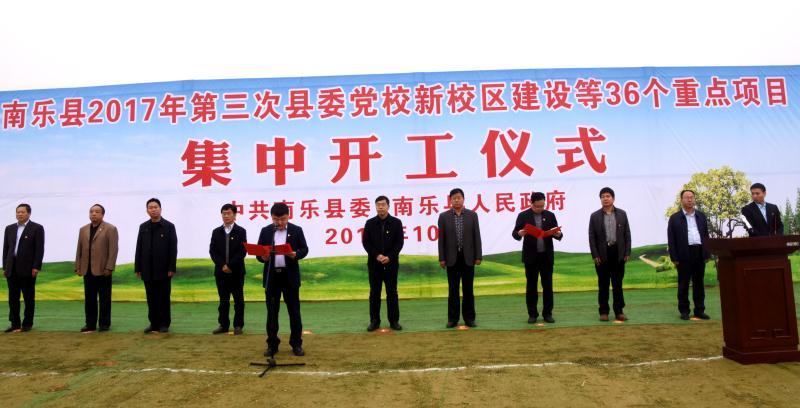 南乐县36个重点项目集中开工