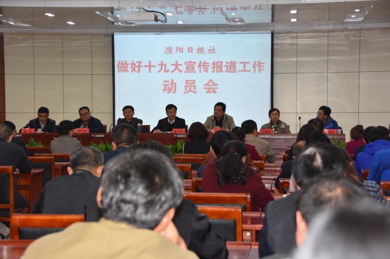 濮阳日报社召开做好十九大宣传报道工作动员会