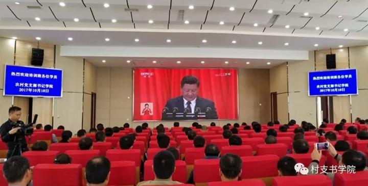 十九大报告在农村党支部书记学院反响强烈