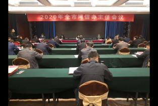 2020年全市网信办主任会议召开