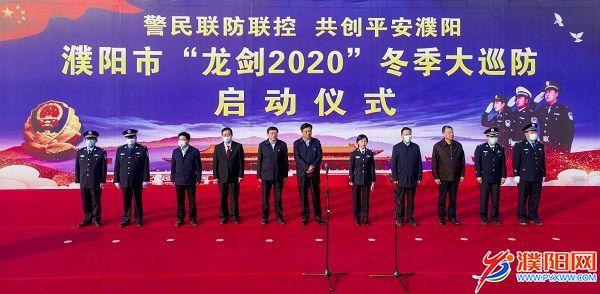 """濮阳市""""龙剑2020""""冬季大巡防正式启动"""