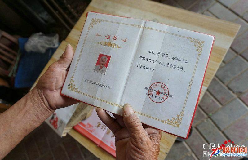 """【A】濮阳杂技""""活着的教科书""""——乔金生精彩的杂技人生"""