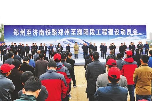 郑济铁路郑州至濮阳段工程正式开工
