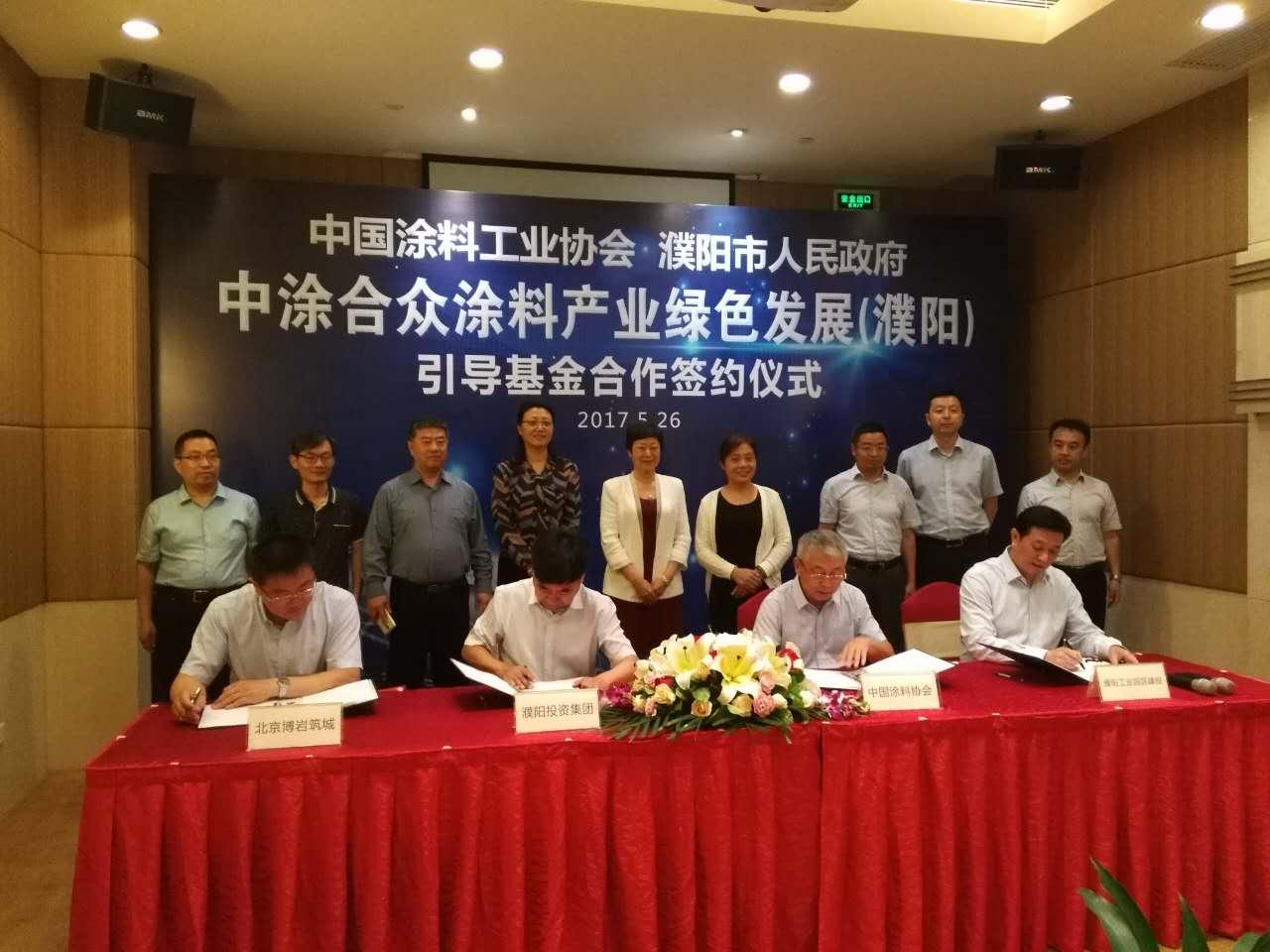 中国涂料工业协会与市政府签约仪式在粤举行